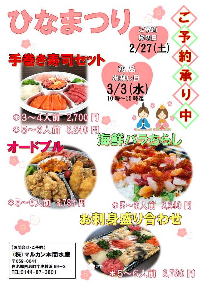 ひな祭り手巻き寿司セット ご予約受付中!!