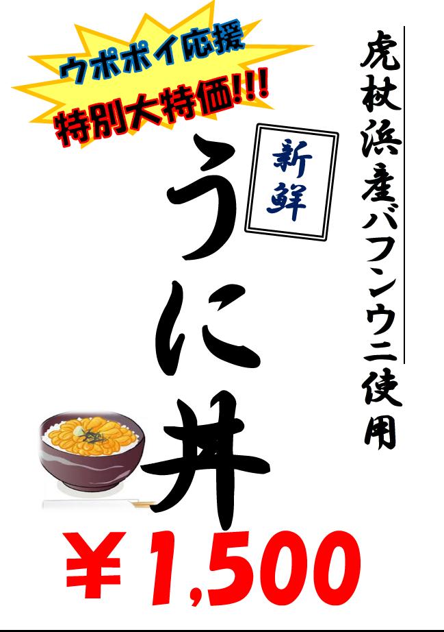 7月限定のお得情報〜ウポポイオープン記念特別価格〜