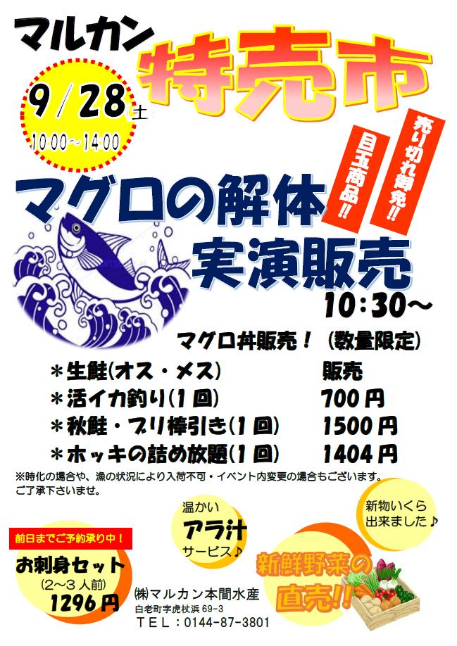 〜マルカン特売市のお知らせ〜