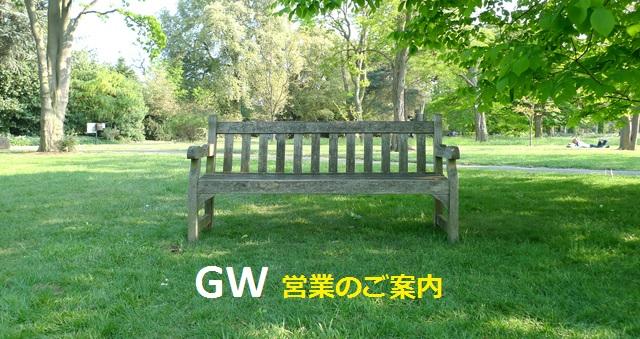 GW期間中の営業・休業日のご案内