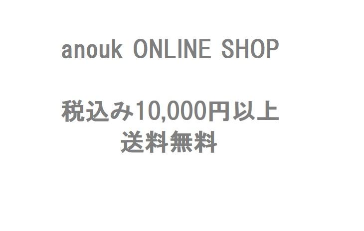 <anouk ONLINE SHOP> 税込み10,000円で送料無料になりました。