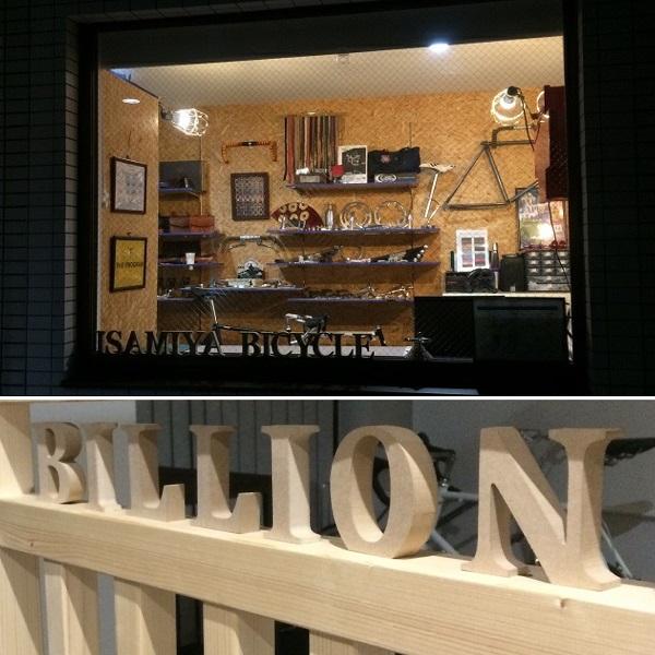 New BILLION's SHOP オープニングセール開催中...