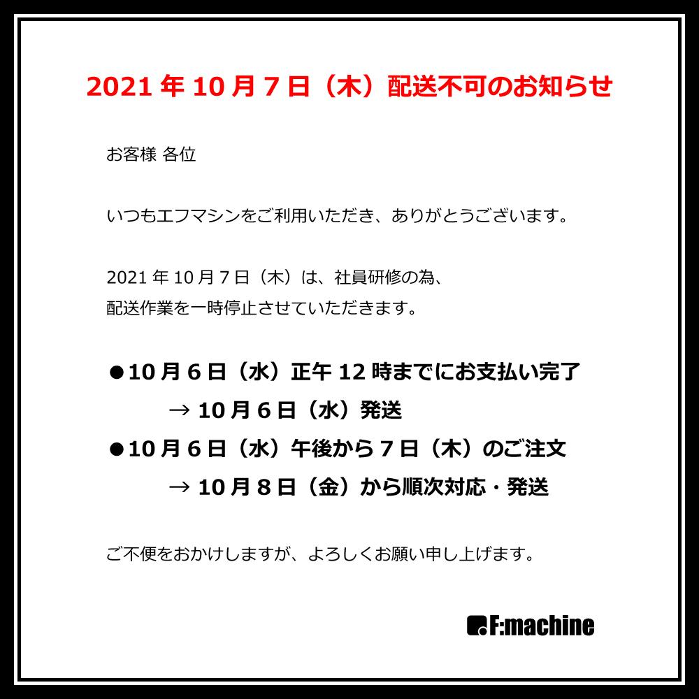 2021年10月7日(木)配送不可のお知らせ