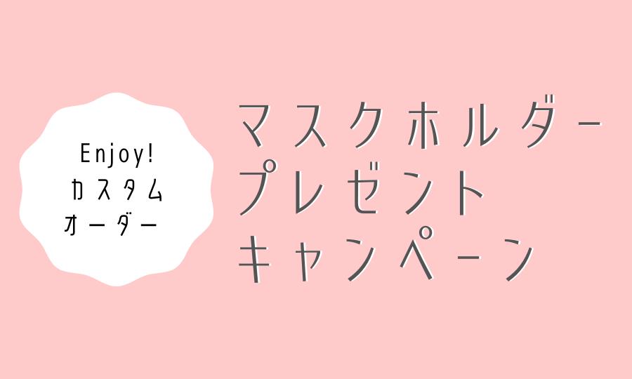 マスクホルダー(マスクコード)プレゼントキャンペーン!