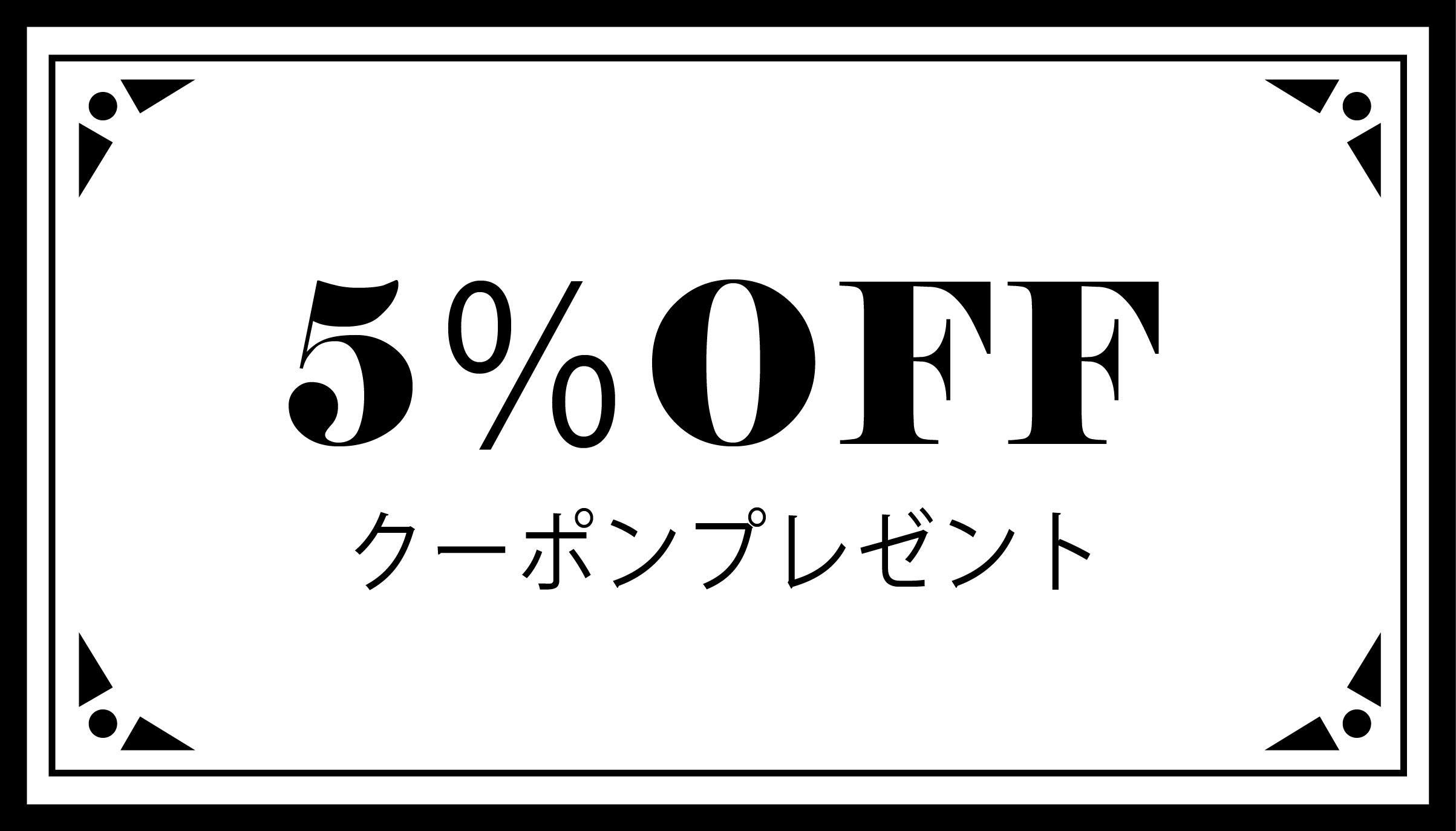 アプリ以外にも使用可能!! 10/15~17日に利用できる5%OFF ショッピングクーポンプレゼント