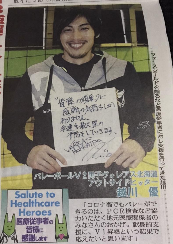 越川選手のインタビューがスポーツ報知に掲載されました!