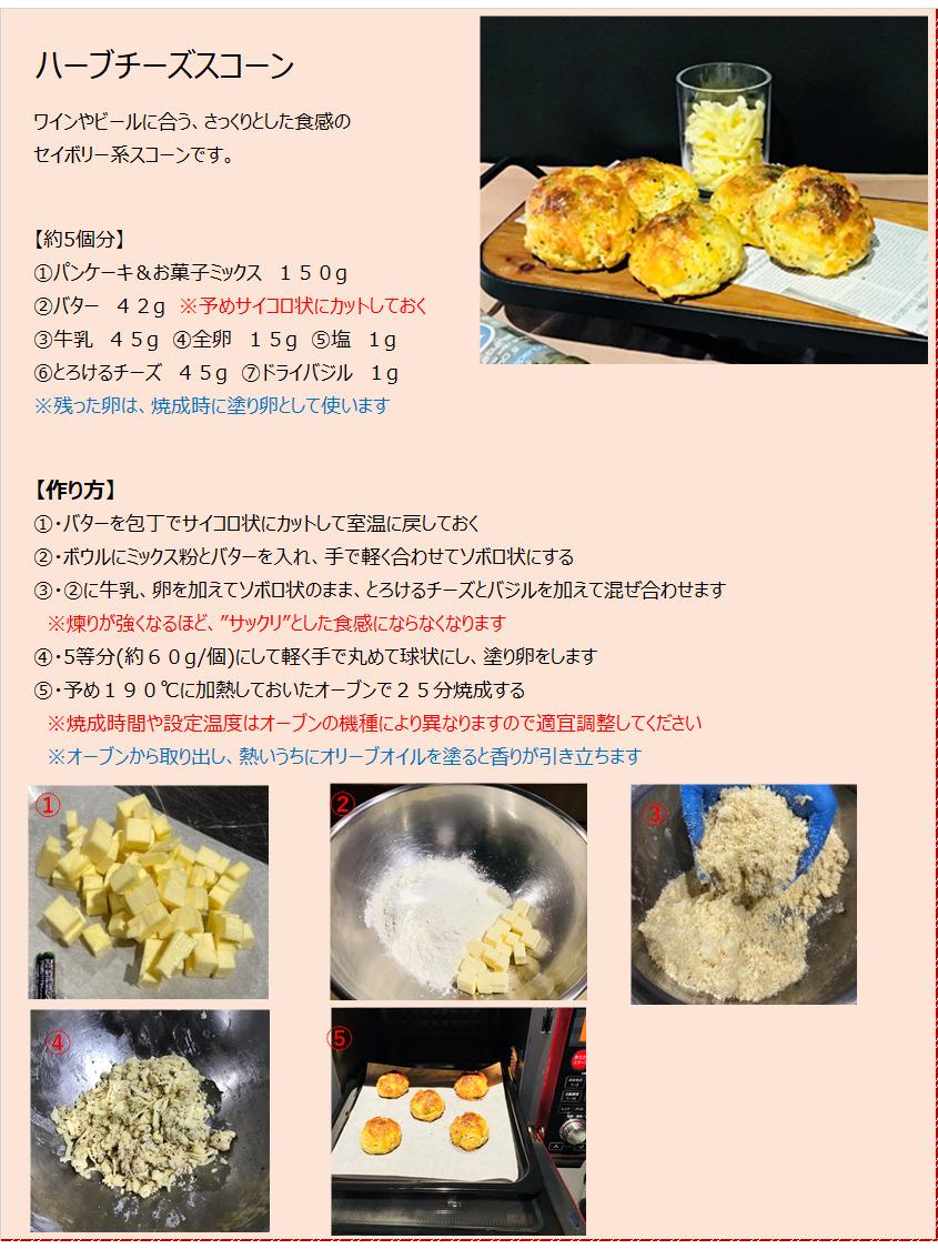 パンケーキミックスレシピNo.25「ハーブチーズスコーン」