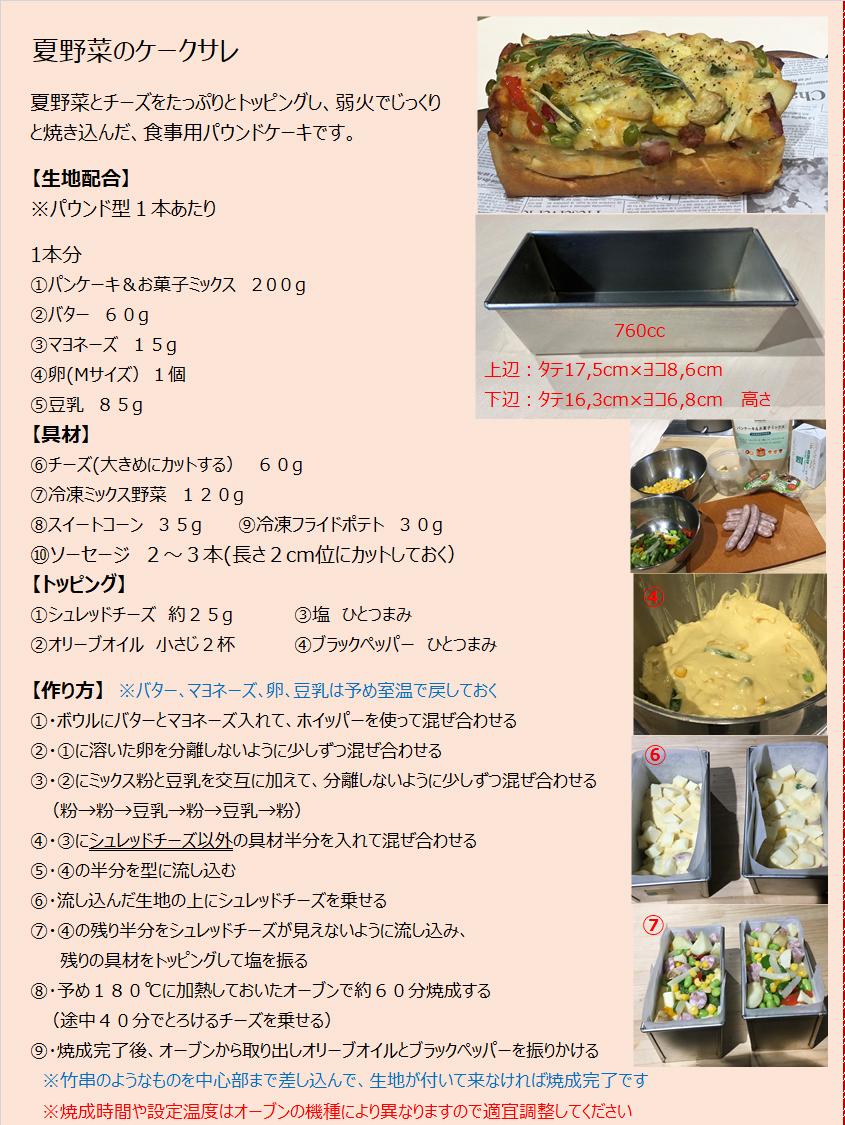 パンケーキミックスレシピNo.14「夏野菜のケークサレ」