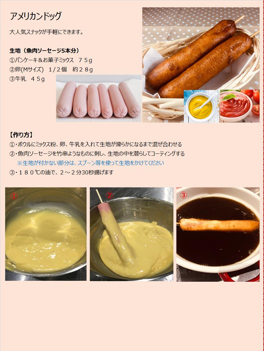 パンケーキミックスレシピNo.17「アメリカンドッグ」