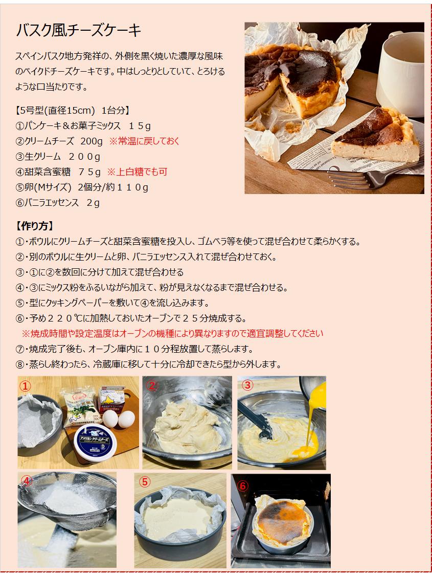 パンケーキミックスレシピNo.26「バスク風チーズケーキ」