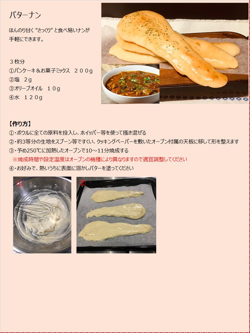パンケーキミックスレシピNo.21「バターナン」