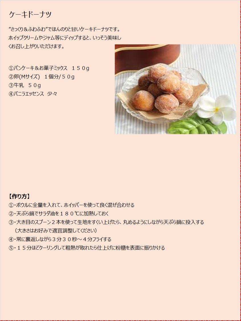 パンケーキミックスレシピNo.15「ケーキドーナツ」