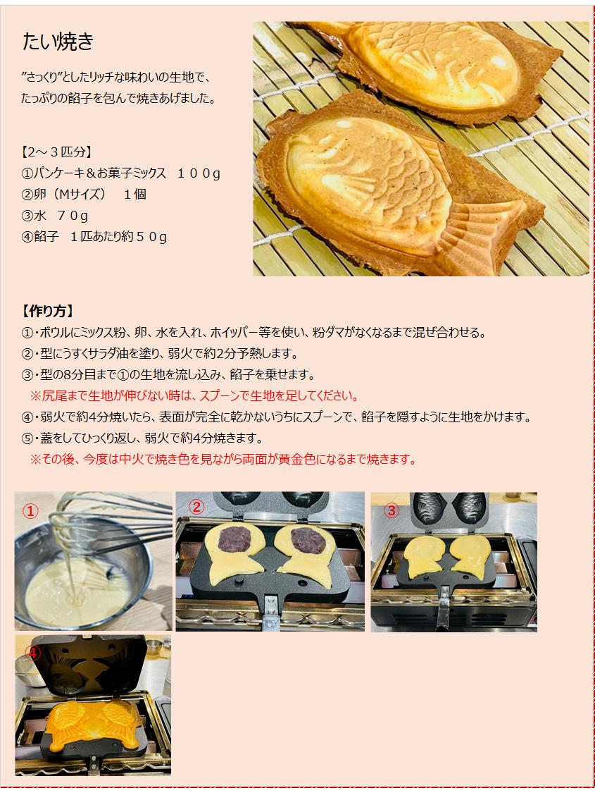 パンケーキミックスレシピNo.27「たい焼き」