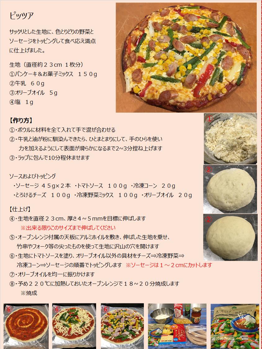 パンケーキミックスレシピNo.19「ピッツア」