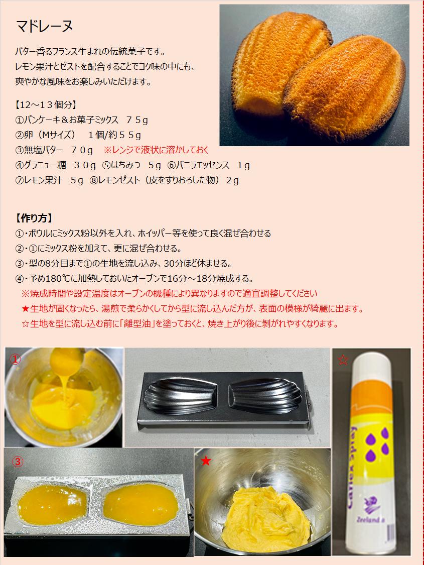 パンケーキミックスレシピNo.28「マドレーヌ」