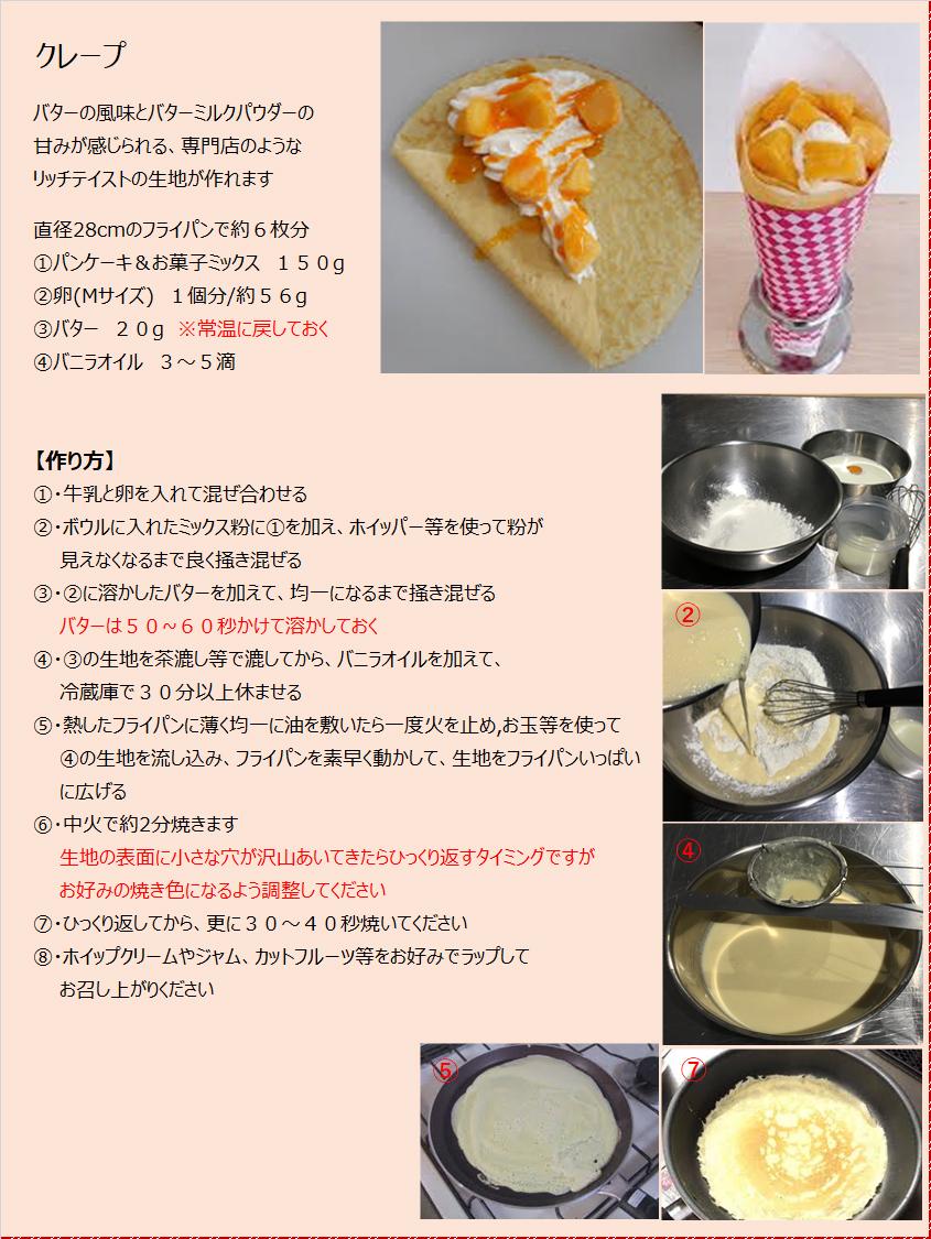 パンケーキミックスレシピNo.18「クレープ」
