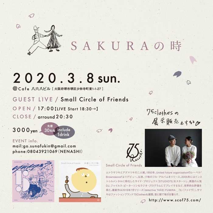 3/8 75Clothesのpop-up storeを大阪で開催します。