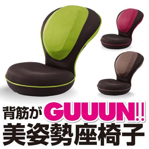 【背筋がGUUUN!美姿勢座椅子】座っているのがラク~!