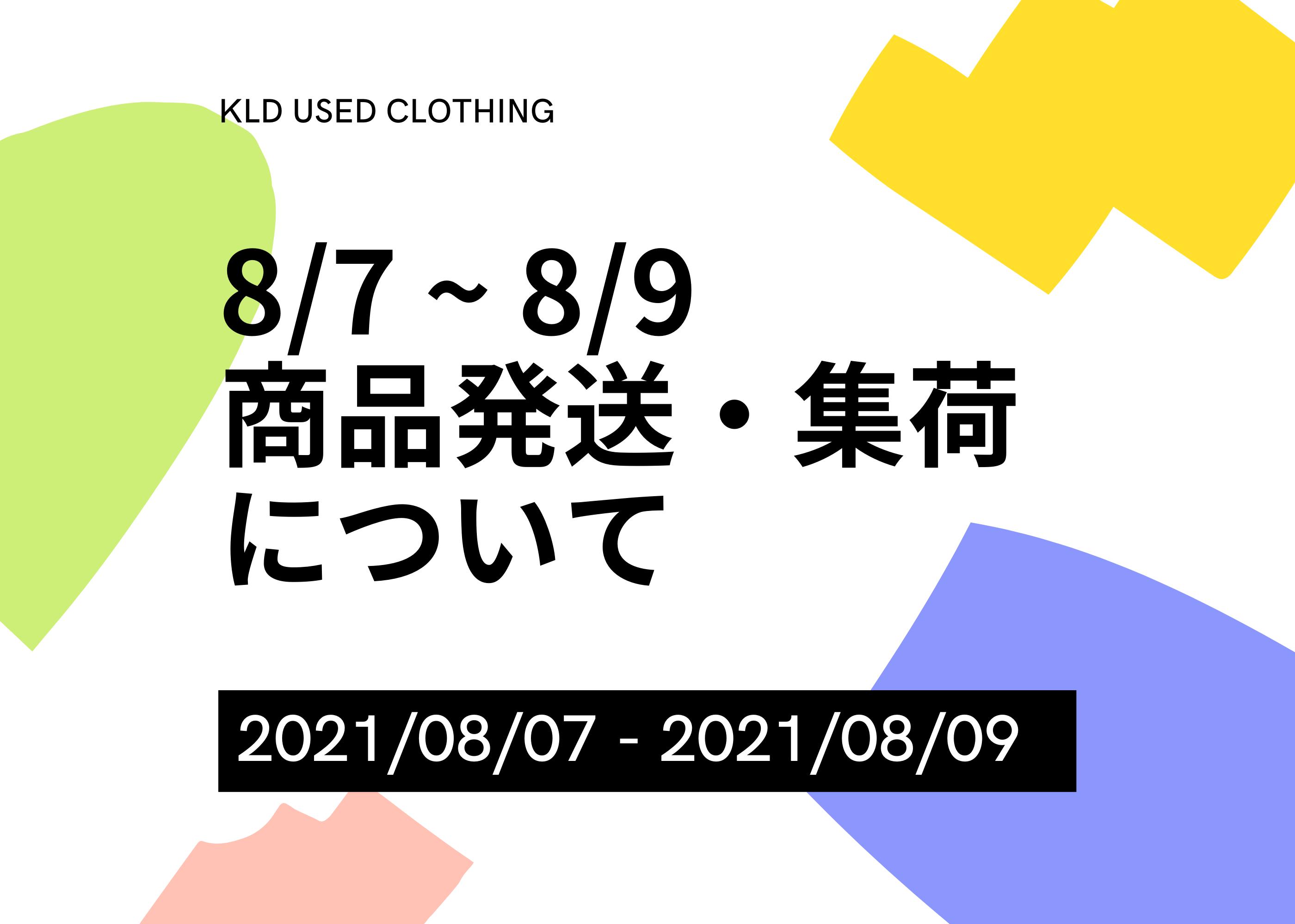 8/7 〜 8/9 の商品発送に関するお知らせ