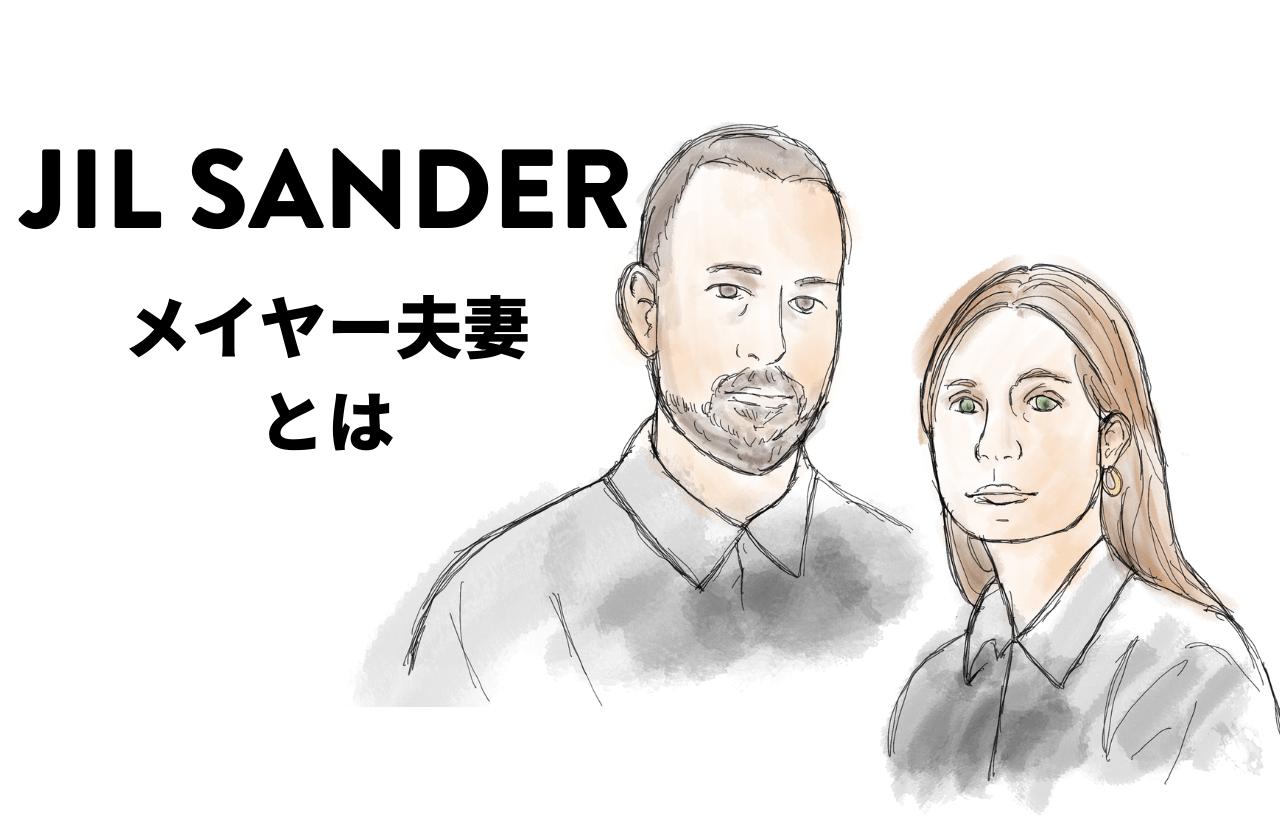 【JIL SANDER クリエイティブディレクター】メイヤー夫妻ってどんな人たち?