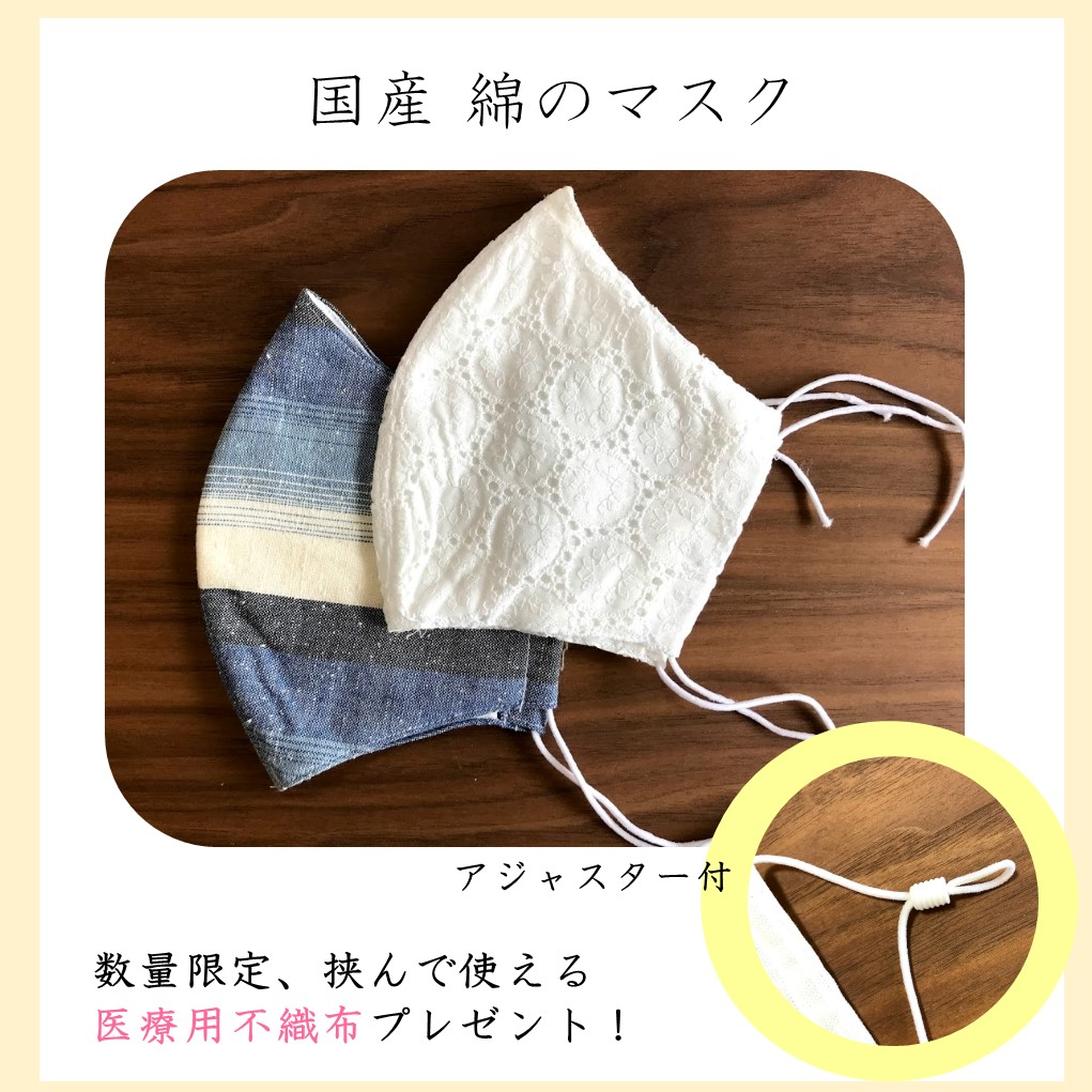【再販のお知らせ】国産 綿マスク販売再開いたします