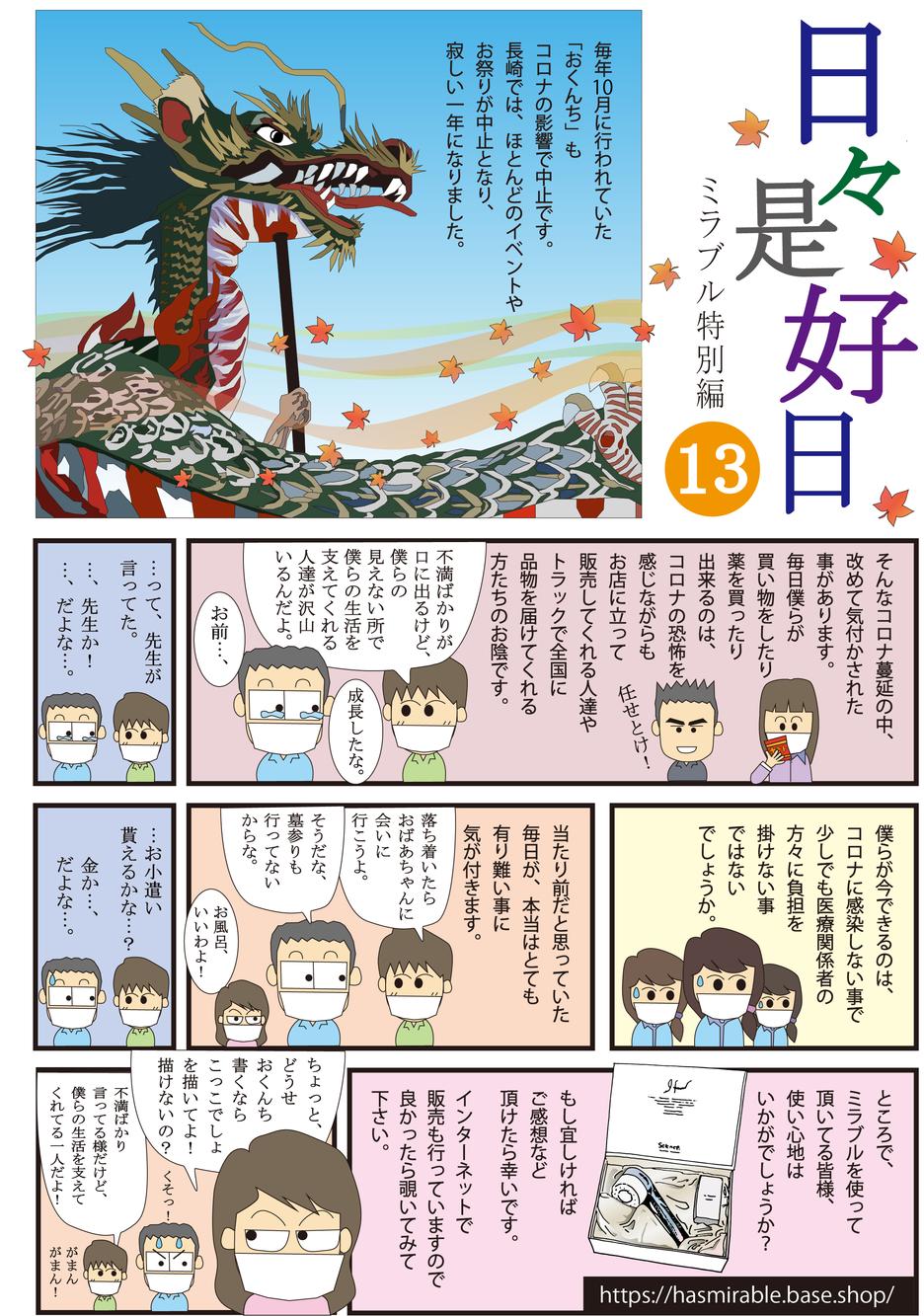 ミラブル企画裏話漫画「日々是好日13」