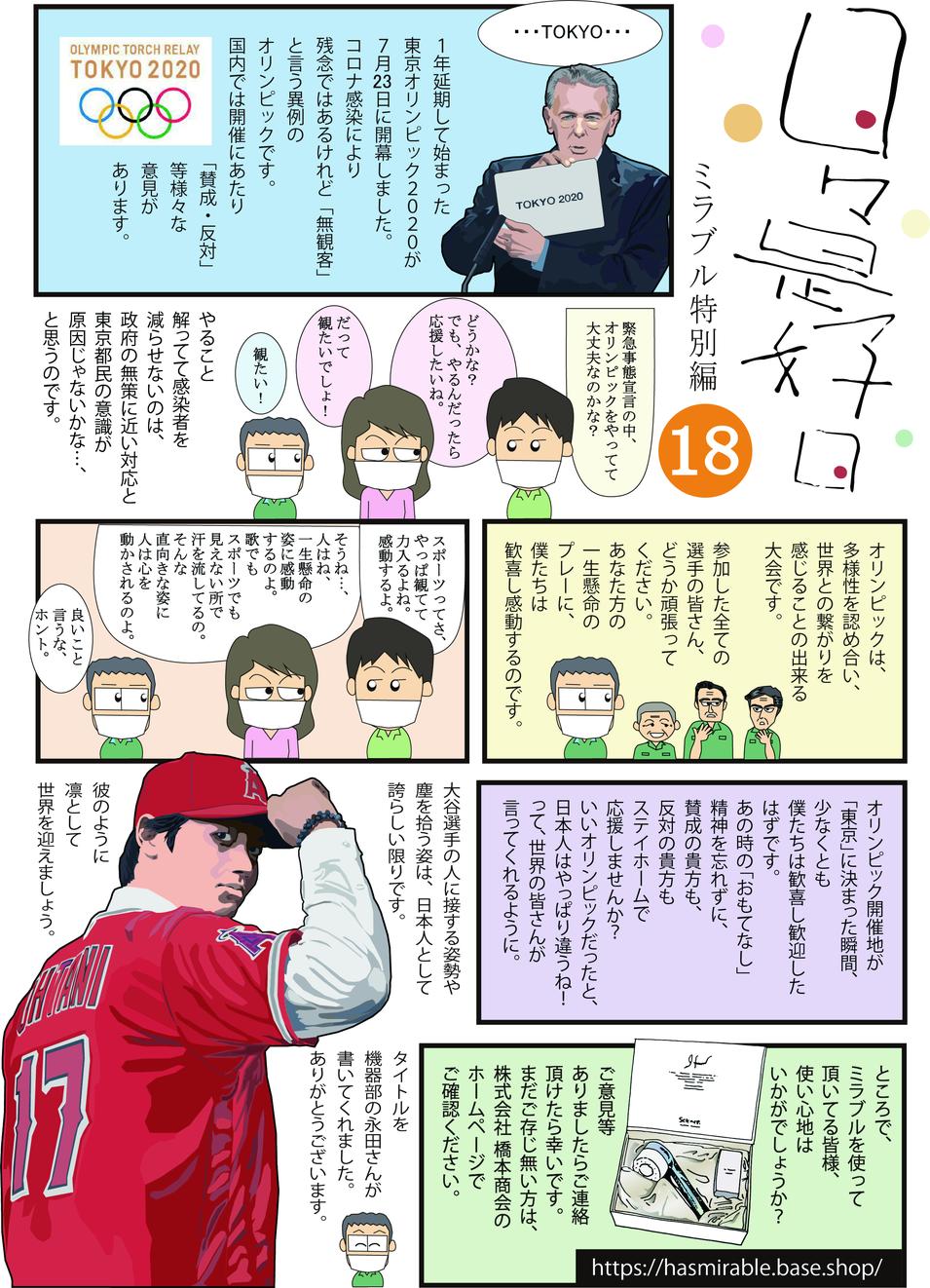 ミラブル企画裏話漫画「日々是好日18」
