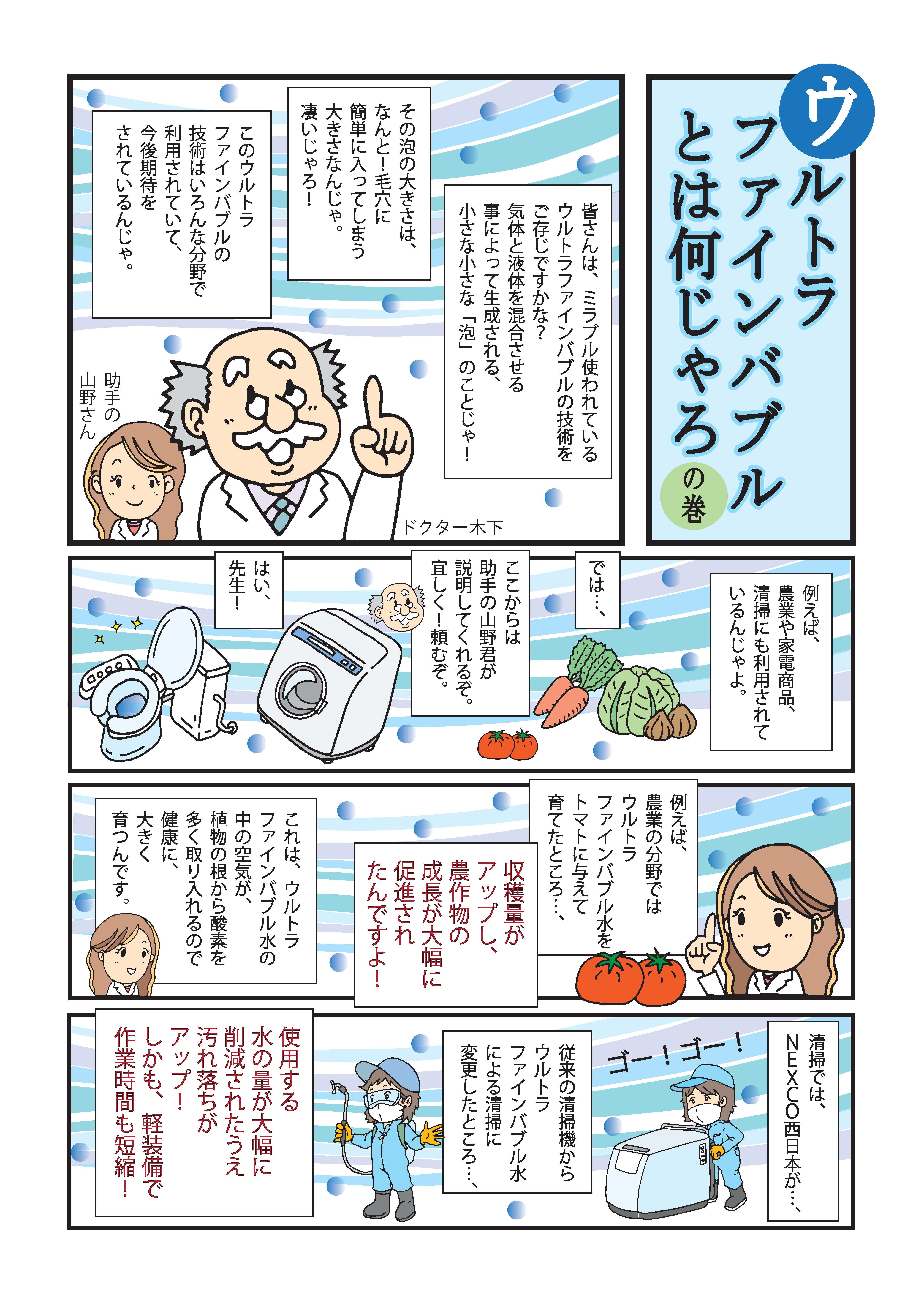 ミラブル企画裏話漫画「ウルトラファインバブルとは何じゃろ」の巻
