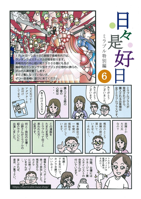 ミラブル企画裏話漫画「日々是好日6」
