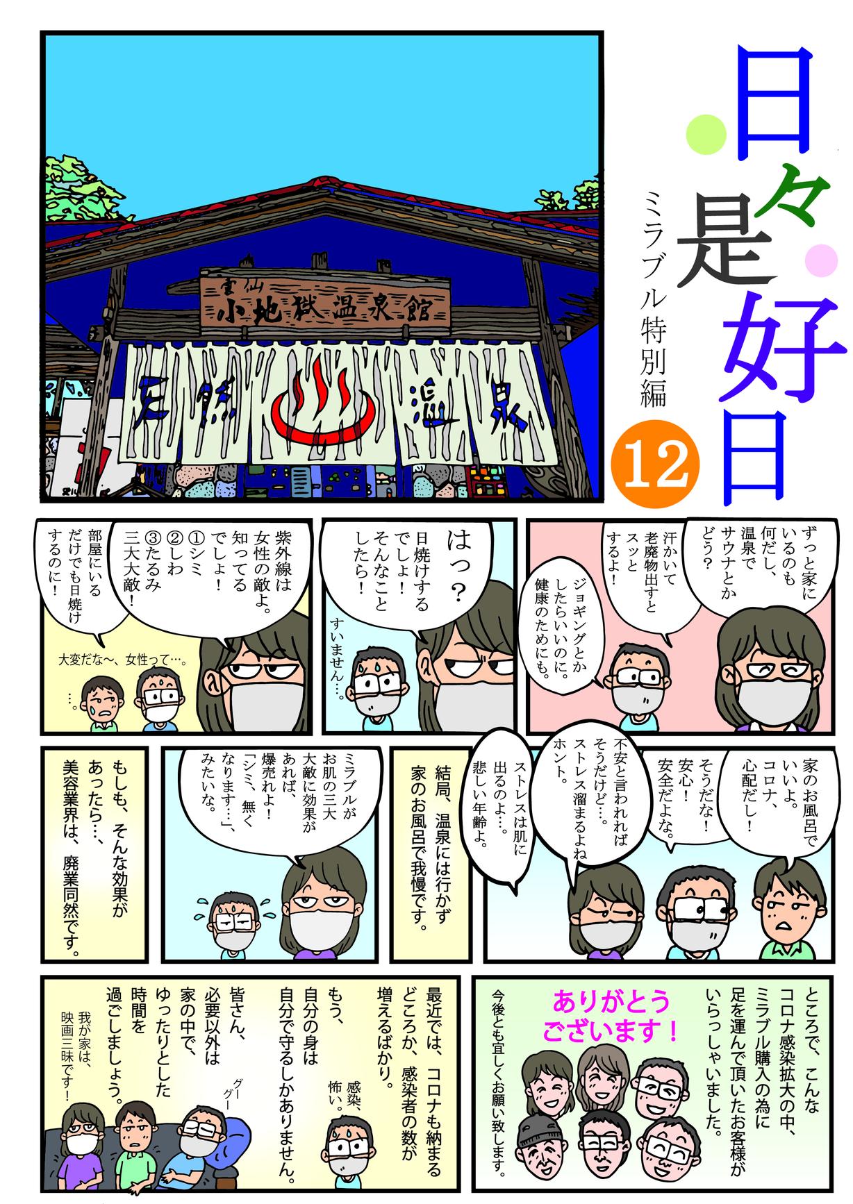 ミラブル企画裏話漫画「日々是好日12」