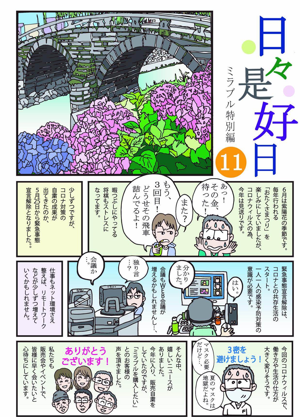 ミラブル企画新漫画「日々是好日10」