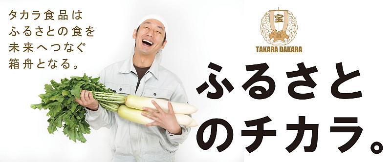 ホームページ新規開設!タカラ食品は地域資源、六次産業化、未利用食材の活用による商品開発を応援します!