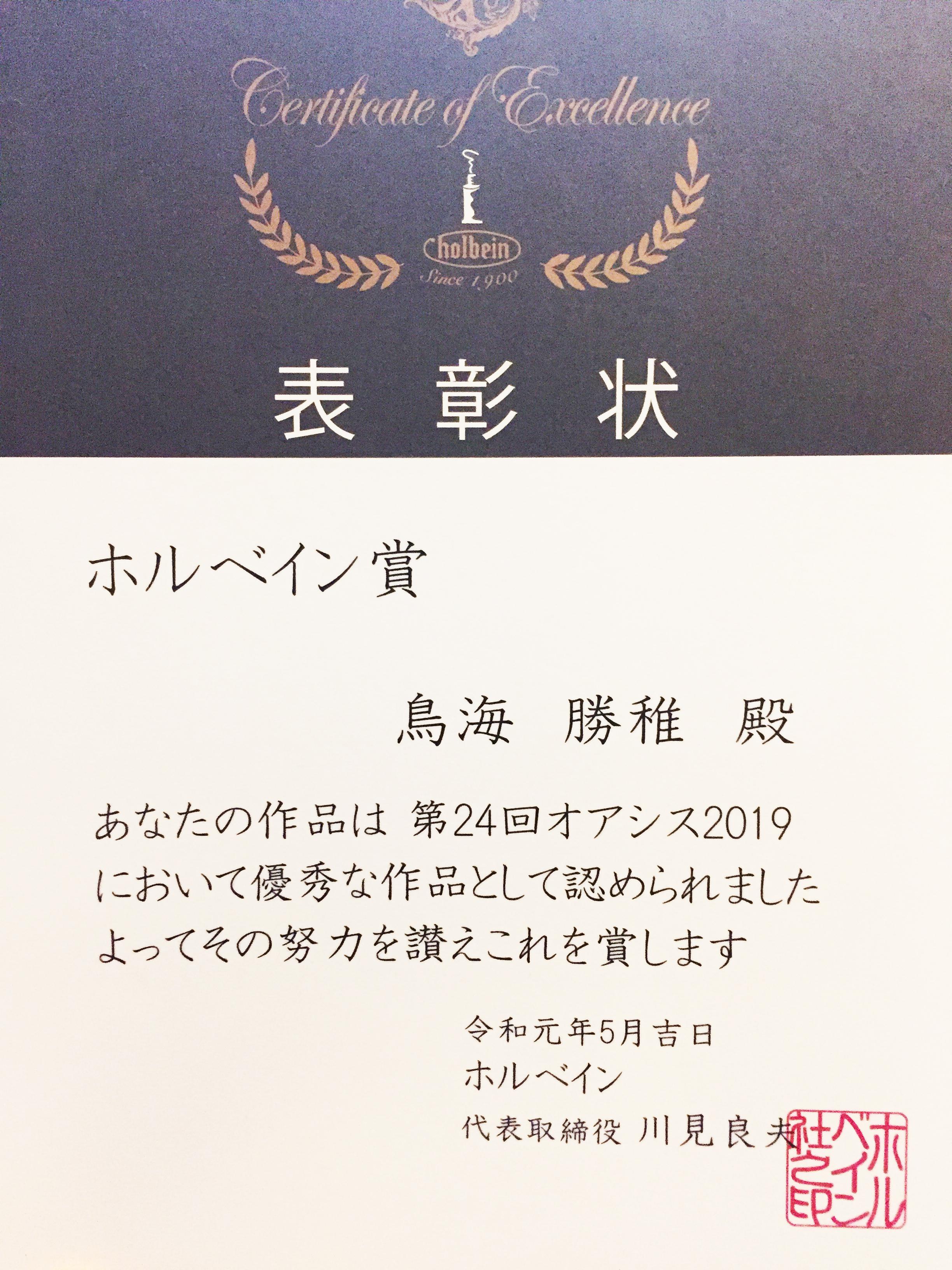 ホルべイン賞受賞