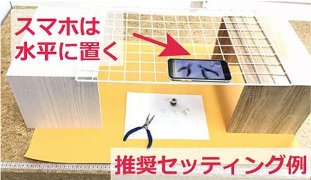 【オンライン講座用】手元カメラのセッティング推奨