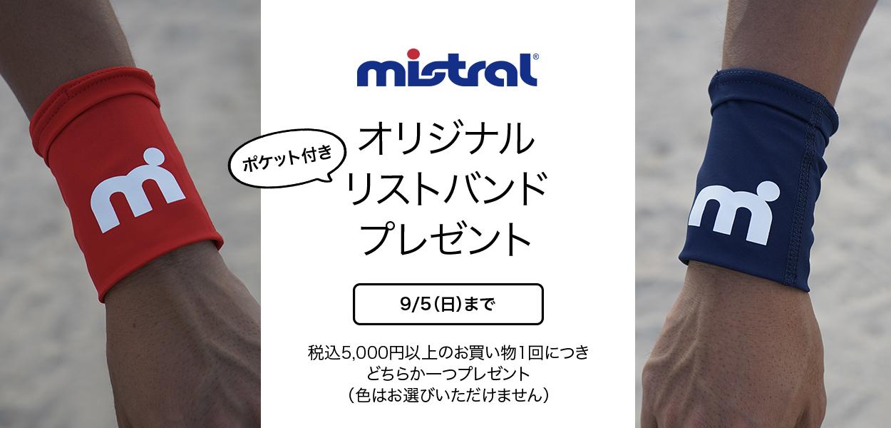 【キャンペーン】税込5,000円以上のお買い物でオリジナルリストバンドプレゼント!