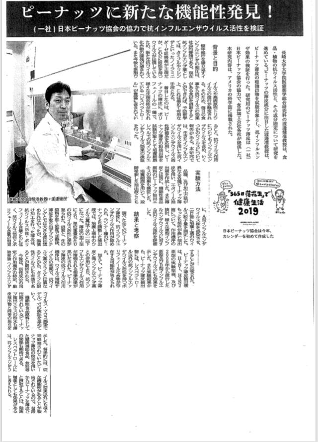 落花生の薄皮の抗インフルエンザウイルス効果にビックリ!!