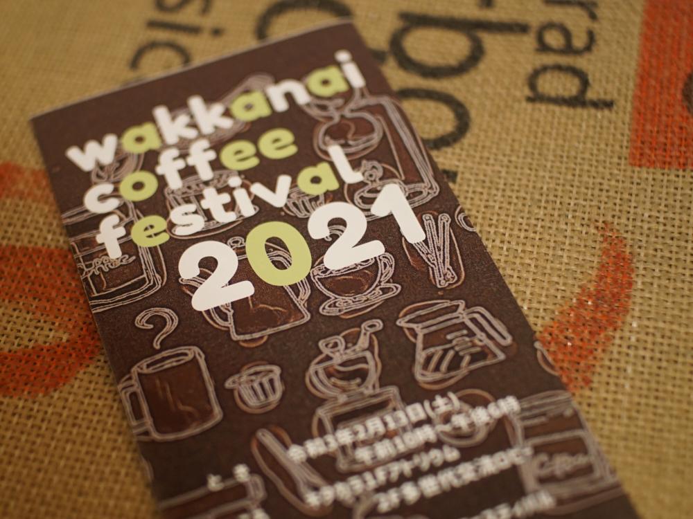 """""""WCFわっかないコーヒーフェスティバル2021"""" ありがとうございました!"""