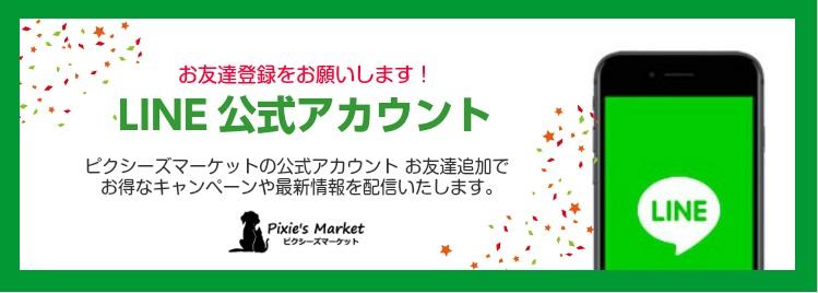 ピクシーズマーケット【LINE公式】お友達登録の特典