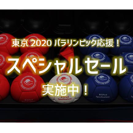 9月6日まで!パラリンピック応援スペシャルセール開催中!
