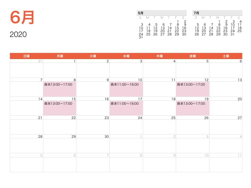 空き情報カレンダー