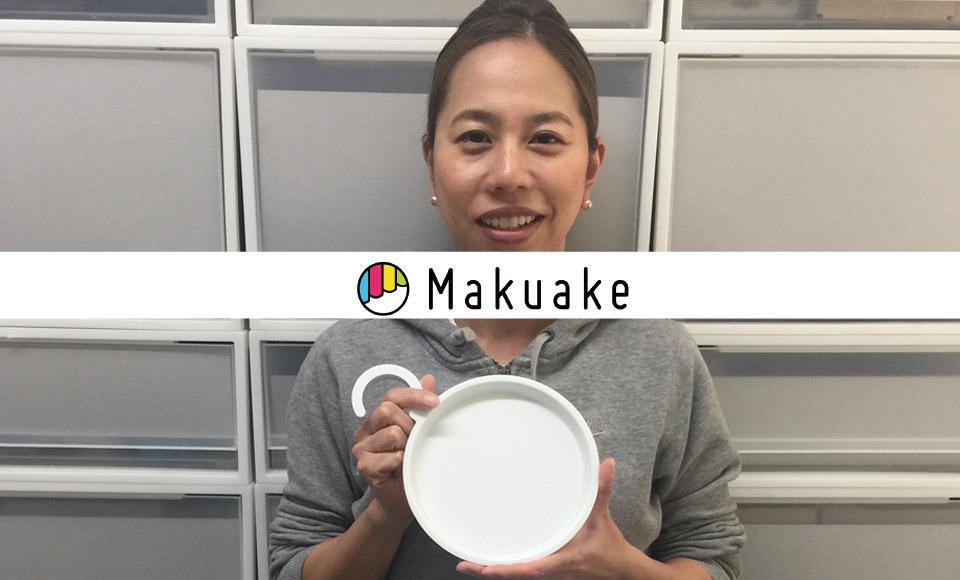 Makuake Crowdfunding Success! / 2019.02/07