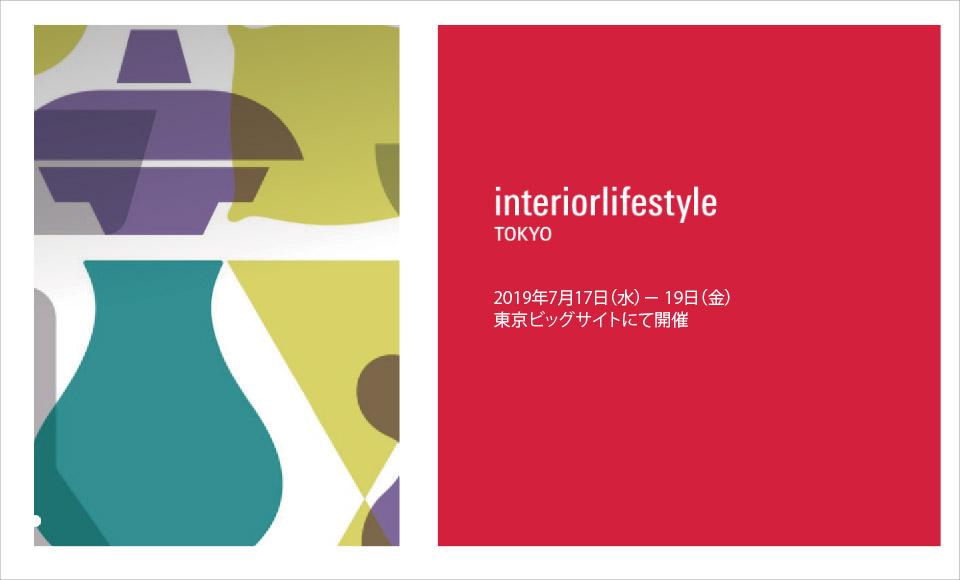 Interiorlifestyle tokyo / 2019.06/13