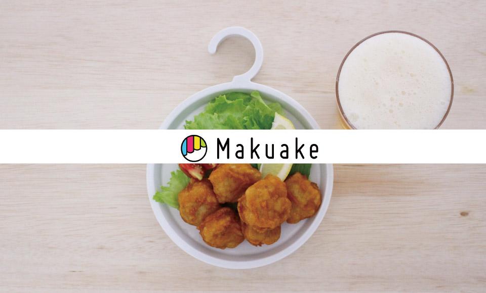 Makuake Crowdfunding  Hanger Plate / 2019.02/05
