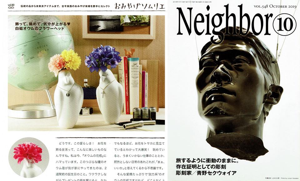 Neighbor 10 / 2019.10/1