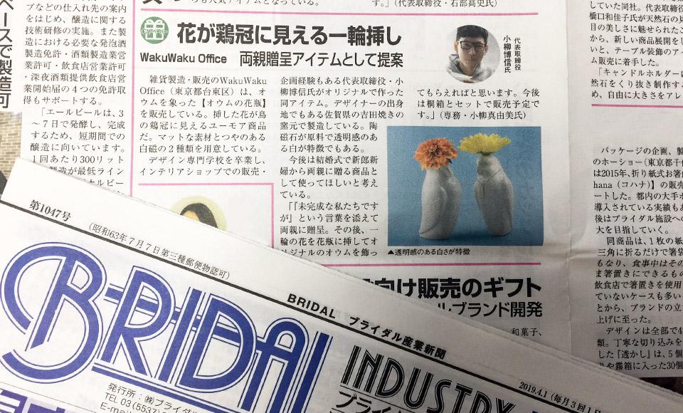 Bridal newspaper / 2019.04/01