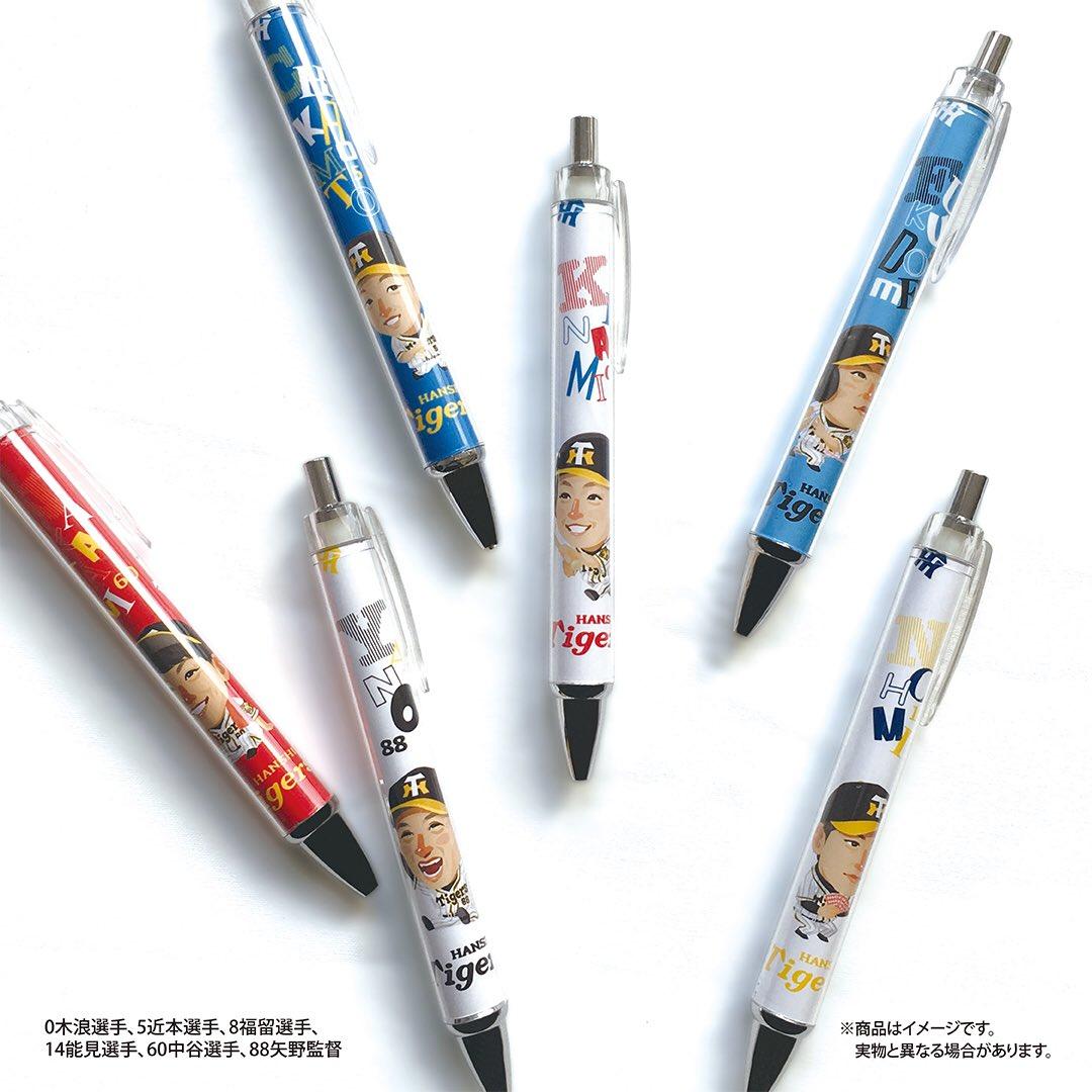 【再入荷】20阪神タイガース×マッカノーズ 【ボールペン】【シャーペン】