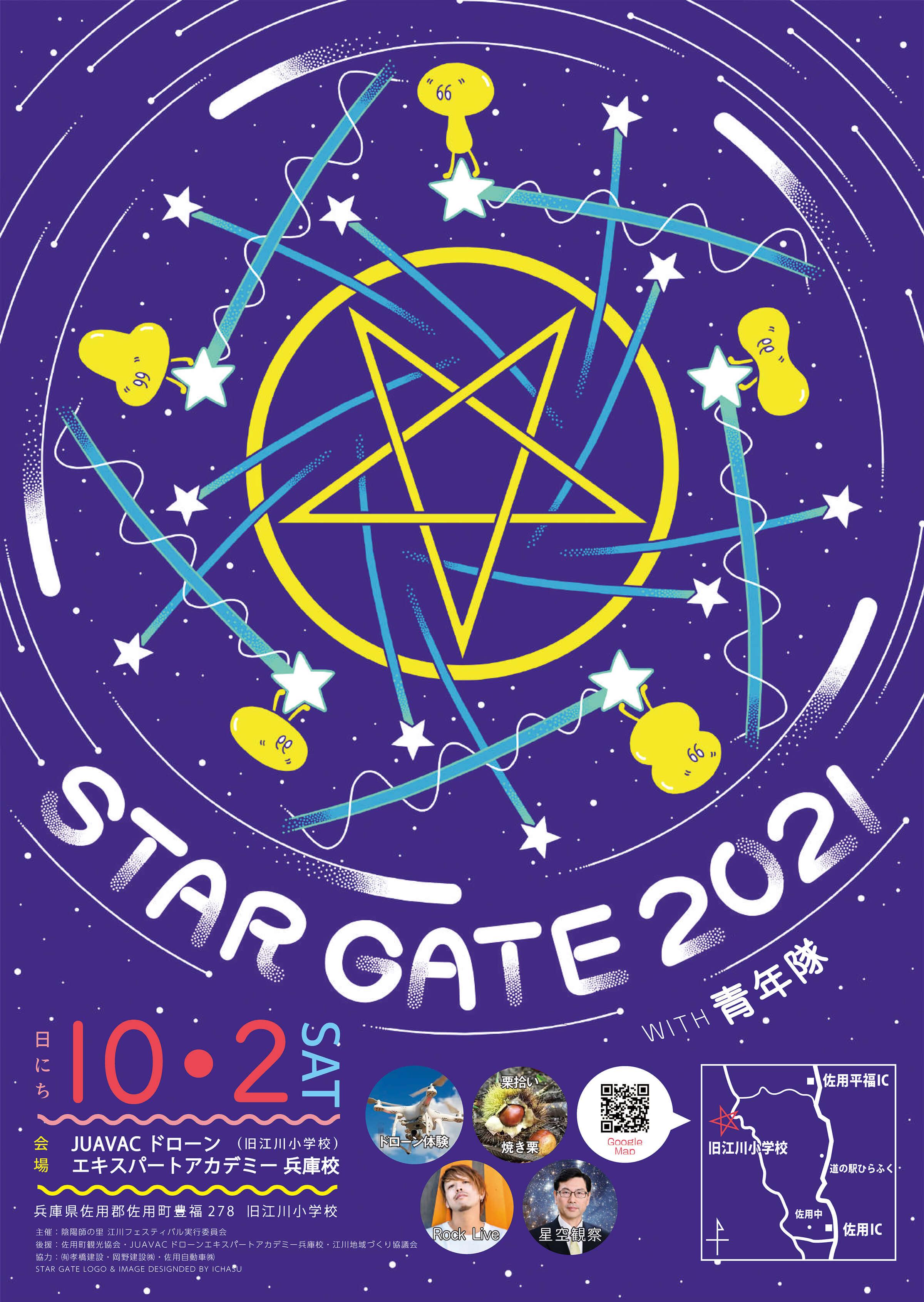 STAR GATE 2021 10/2 (土) @ 佐用町旧江川小学校 にて展示販売します