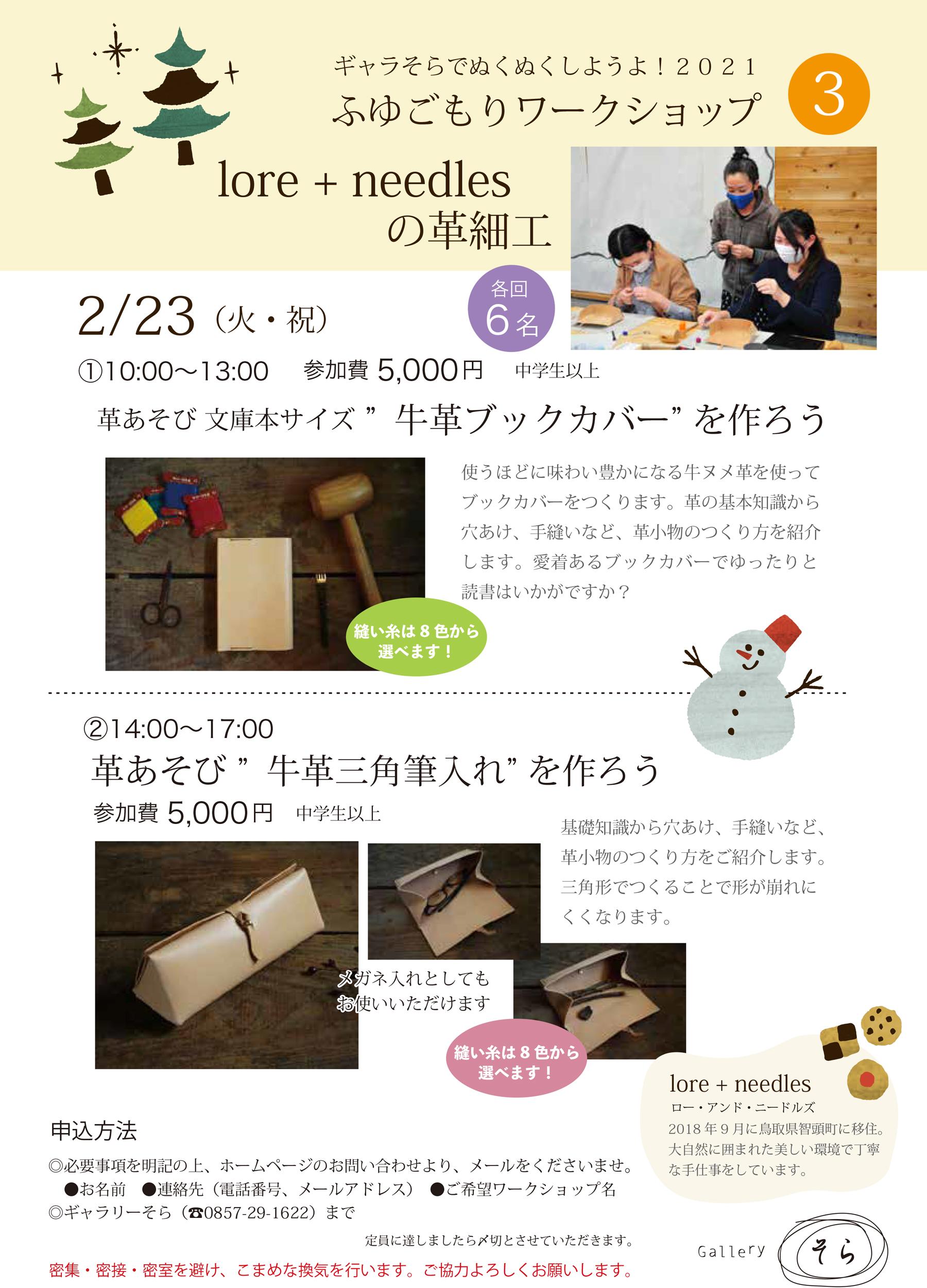 ふゆごもりワークショップ 2/23 (火) @ギャラリーそら にて革細工ワークショップを開催します