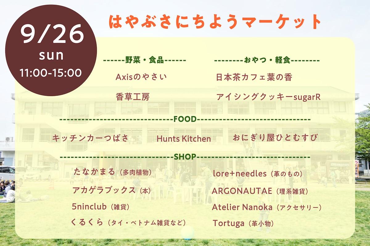 """""""はやぶさにちようマーケット"""" 9/26(日) @ 隼Lab"""