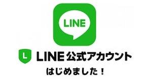 LINE公式アカウントはじめました♪